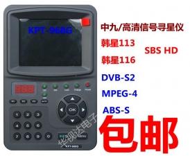 康普特中九/高清S2信号测试中六出图寻星仪调星仪KPT968Z/968G