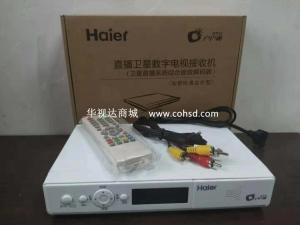 海尔Haier三代中九免定位,高清输出 单模铁盒