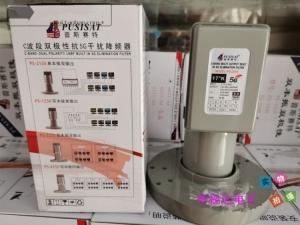 PUSISAT普斯赛特PS-2250 C波段双本振双输出 抗5G干扰降频器