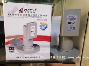 PUSISAT普斯赛特PS-1250 C波段单输出双本振 抗5G干扰降频器